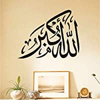 Jason Ming イスラム教徒アラビア書道イスラム美術壁の装飾ビニールデカールステッカー用リビングルームホームデコレーション36×29センチ