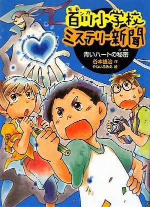 百川(モモンガ)小学校ミステリー新聞〈1〉青いハートの秘密 (百川小学校ミステリー新聞 1)