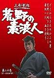 荒野の素浪人 第20巻 (3話入り) [DVD]
