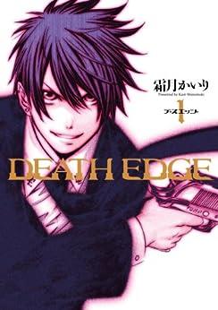 [霜月 かいり]のDEATH EDGE(1) (電撃コミックス)