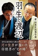羽生と渡辺 -新・対局日誌傑作選- (マイナビ将棋BOOKS)