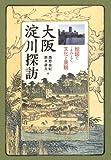 大阪 淀川探訪―絵図でよみとく文化と景観
