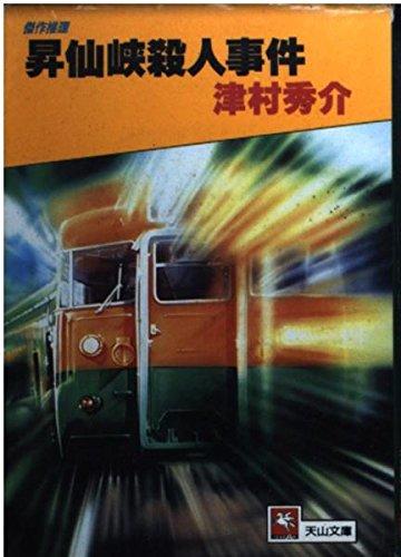昇仙峡殺人事件 (天山文庫)