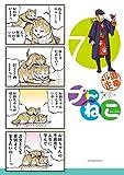 プ?ねこ(7) (アフタヌーンコミックス)