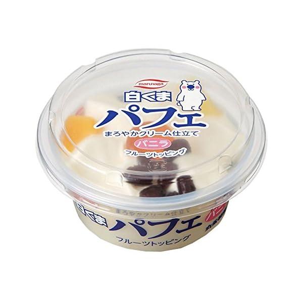 丸永製菓 白くまパフェバニラ 155ml×24袋の商品画像