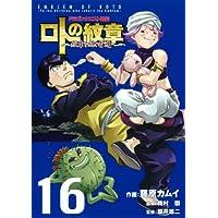 ドラゴンクエスト列伝 ロトの紋章~紋章を継ぐ者達へ~(16) (ヤングガンガンコミックス)
