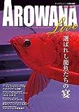 ALOWANA LIVE(アロワナライブ) vol.007