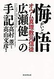 高村薫 / 高村 薫 のシリーズ情報を見る