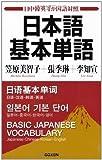 日本語基本単語: 日中韓英4か国語対照