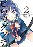 ヒのカグツチ 2 (電撃コミックス)