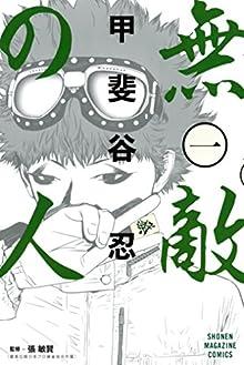 無敵の人 第01巻 [Muteki no Hito vol 01]