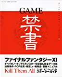 GAME禁書 (三才ムック VOL. 171) 画像