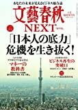 文藝春秋NEXT (ネクスト) 「これからの10年『日本人の底力』」 2012年 04月号 [雑誌]