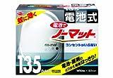 電池でノーマット 135日用セット ホワイトシルバー