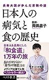 日本人の病気と食の歴史 (ベスト新書) 画像