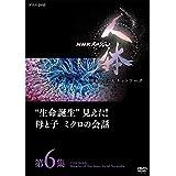 "NHKスペシャル 人体 神秘の巨大ネットワーク 第6集 ""生命誕生""見えた! 母と子 ミクロの会話 [DVD]"