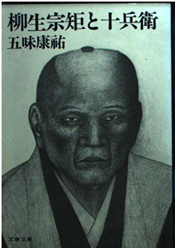 柳生宗矩と十兵衛 (文春文庫 (335‐1))