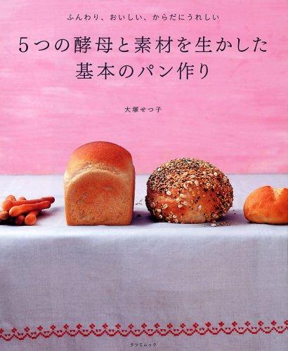 5つの酵母と素材を生かした基本のパン作り (タツミムック)の詳細を見る