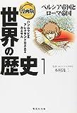 漫画版 世界の歴史 / 本村 凌二 のシリーズ情報を見る