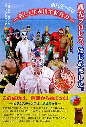 スペル・デルフィン、大阪府和泉市議に当選