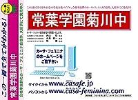 常葉学園菊川中学校【静岡県】 開運模試A1~10(セット1割引)