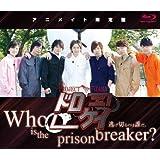 PROJECT DABA ドロケイ(アニメイト限定版)(Blu?ray Disc)