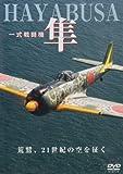 一式戦闘機 隼 荒鷲、21世紀の空を征く[DVD]