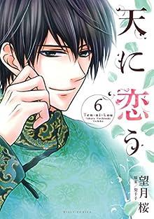 天に恋う 第01-06巻 [Ten ni Kou vol 01-06]