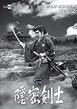 隠密剣士 第9部 傀儡忍法帖 HDリマスター版 DVD Vol.2<宣弘社75周年記念>[DVD]