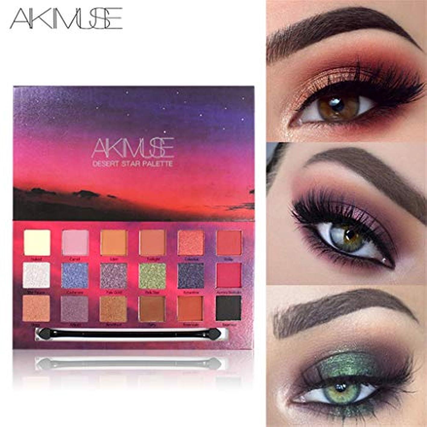 迅速考古学評価可能Akane アイシャドウパレット Aikimuse 超綺麗 魅力的 砂漠の星 ファッション 真珠光沢 気質的 防水 チャーム 人気 長持ち おしゃれ 持ち便利 Eye Shadow (18色) KS303