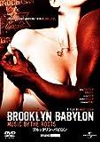 ブルックリン・バビロン (ユニバーサル・セレクション2008年第9弾) 【初回生産限定】 [DVD]