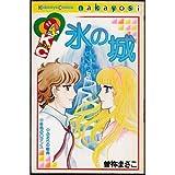 氷の城 / 曽祢 まさこ のシリーズ情報を見る
