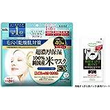 【Amazon.co.jp限定】 KOSE コーセー クリアターン 純国産米 フェイスマスク EX 40枚入 サンプル付 フェイスパック
