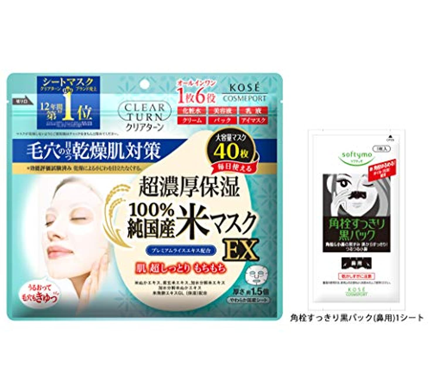 瞑想する盟主不調和【Amazon.co.jp限定】 クリアターン 純国産米 フェイスマスク EX 40枚入 サンプル付 フェイスパック 40枚+サンプル付