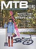 MTB日和 Vol.22 (タツミムック)