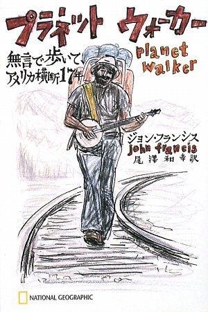 プラネット ウォーカー 無言で歩いて、アメリカ横断17年 (ナショナル・ジオグラフィック)の詳細を見る