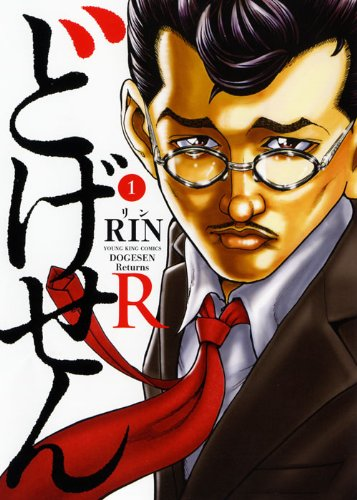 どげせんR 1 (ヤングキングコミックス)の詳細を見る