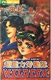 超能力労働隊WILD COM / 田村 由美 のシリーズ情報を見る