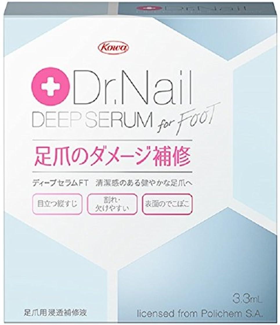 まっすぐにする野心権利を与える興和(コーワ) Dr.Nail DEEP SERUM for FOOT ドクターネイル ディープセラム 足爪用 3.3ml