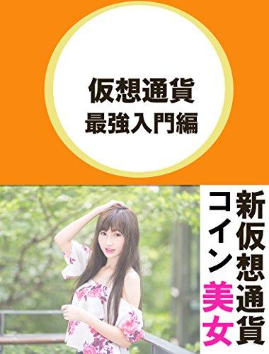 2018年版仮想通貨最強入門編