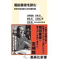 堀田善衞を読む: 世界を知り抜くための羅針盤 (集英社新書)