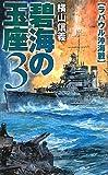碧海の玉座〈3〉ラバウル沖海戦 (C・NOVELS)