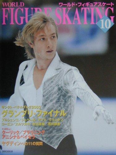 ワールド・フィギュアスケート 10