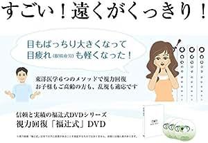 視力回復「福辻式」こどもの近視にも [DVD]