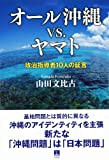 オール沖縄 VS. ヤマト —政治指導者10人の証言