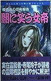 闇に笑う女帝―魔百合の恐怖報告 (ほんとうにあった怖い話コミックス)