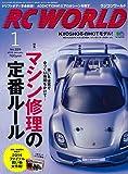 RC WORLD (ラジコン ワールド) 2015年 01月号 エイ出版社