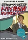 DVD 世界ナンバーワンの楽園都市 ドバイ株投資完全攻略セミナー (<DVD>)
