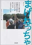まげねっちゃ つなみの被災地宮城県女川町の子どもたちが見つめたふるさとの1年