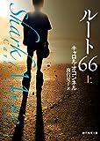 ルート66〈上〉 (創元推理文庫)